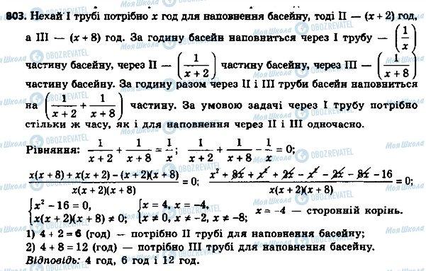 ГДЗ Алгебра 8 клас сторінка 803