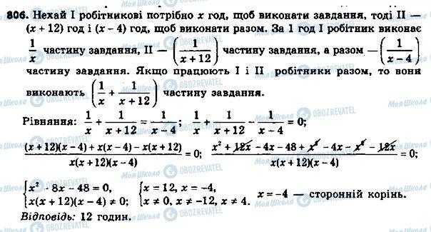 ГДЗ Алгебра 8 клас сторінка 806