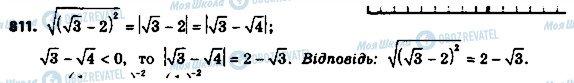 ГДЗ Алгебра 8 клас сторінка 811