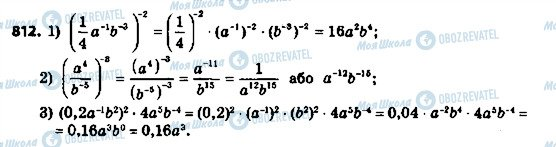 ГДЗ Алгебра 8 клас сторінка 812
