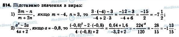 ГДЗ Алгебра 8 класс страница 814