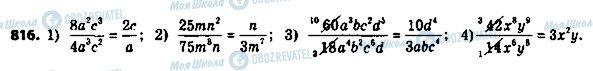 ГДЗ Алгебра 8 класс страница 816