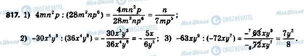 ГДЗ Алгебра 8 класс страница 817