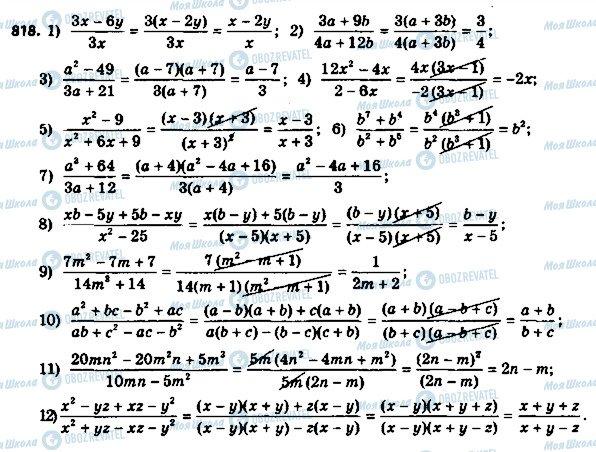 ГДЗ Алгебра 8 класс страница 818