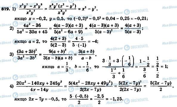 ГДЗ Алгебра 8 класс страница 819