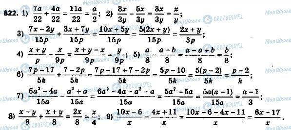 ГДЗ Алгебра 8 клас сторінка 822