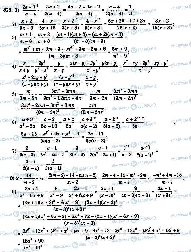 ГДЗ Алгебра 8 класс страница 825