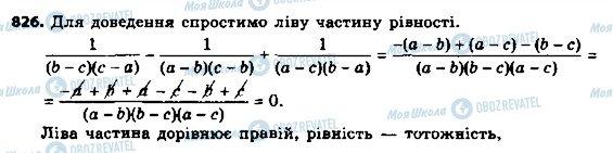 ГДЗ Алгебра 8 класс страница 826