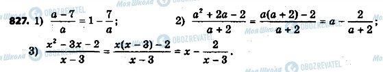 ГДЗ Алгебра 8 класс страница 827