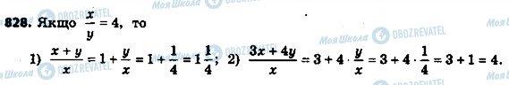 ГДЗ Алгебра 8 класс страница 828