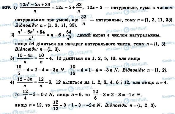 ГДЗ Алгебра 8 класс страница 829