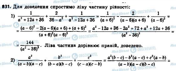 ГДЗ Алгебра 8 класс страница 831