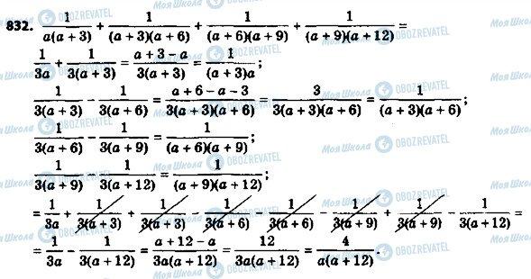 ГДЗ Алгебра 8 клас сторінка 832