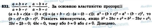 ГДЗ Алгебра 8 клас сторінка 833