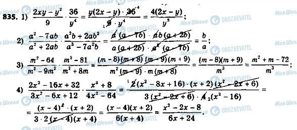 ГДЗ Алгебра 8 класс страница 835