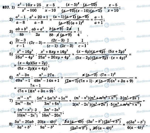 ГДЗ Алгебра 8 класс страница 837