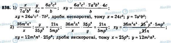 ГДЗ Алгебра 8 класс страница 838