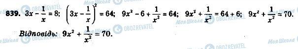 ГДЗ Алгебра 8 клас сторінка 839