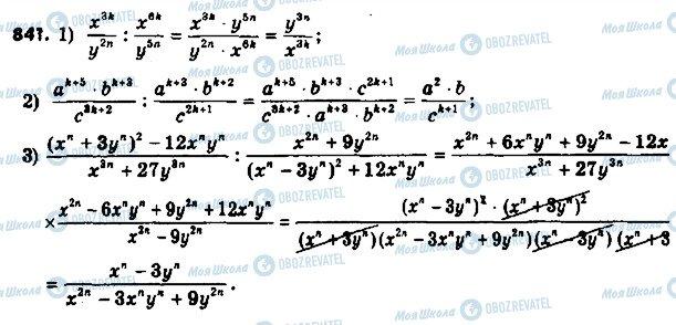 ГДЗ Алгебра 8 класс страница 841
