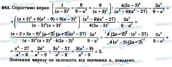 ГДЗ Алгебра 8 клас сторінка 843