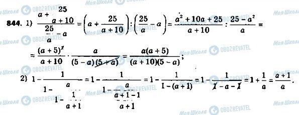 ГДЗ Алгебра 8 класс страница 844