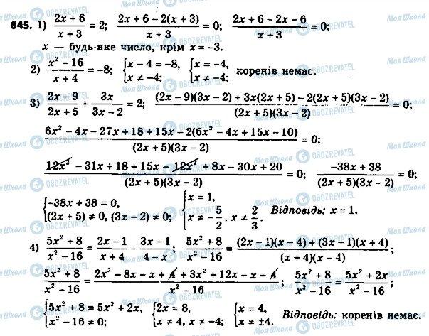 ГДЗ Алгебра 8 класс страница 845