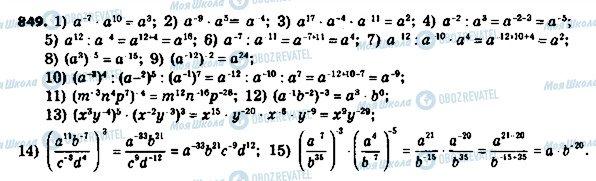 ГДЗ Алгебра 8 класс страница 849