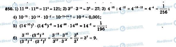 ГДЗ Алгебра 8 класс страница 850