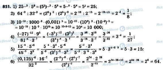 ГДЗ Алгебра 8 класс страница 851