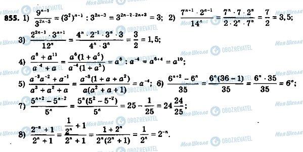 ГДЗ Алгебра 8 класс страница 855