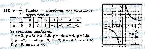 ГДЗ Алгебра 8 класс страница 857