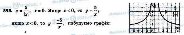 ГДЗ Алгебра 8 класс страница 858