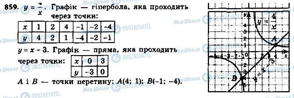 ГДЗ Алгебра 8 класс страница 859
