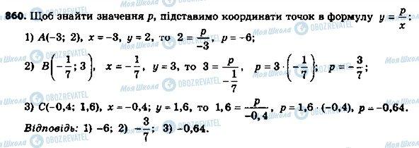 ГДЗ Алгебра 8 класс страница 860