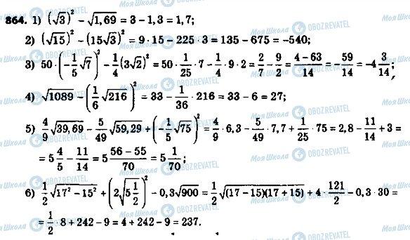 ГДЗ Алгебра 8 класс страница 864