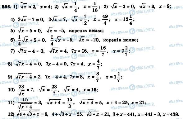 ГДЗ Алгебра 8 класс страница 865