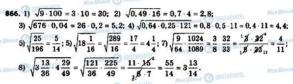 ГДЗ Алгебра 8 класс страница 866