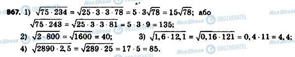 ГДЗ Алгебра 8 класс страница 867