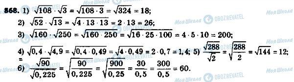 ГДЗ Алгебра 8 класс страница 868