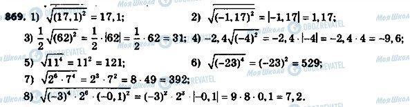 ГДЗ Алгебра 8 клас сторінка 869