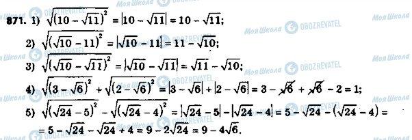 ГДЗ Алгебра 8 клас сторінка 871
