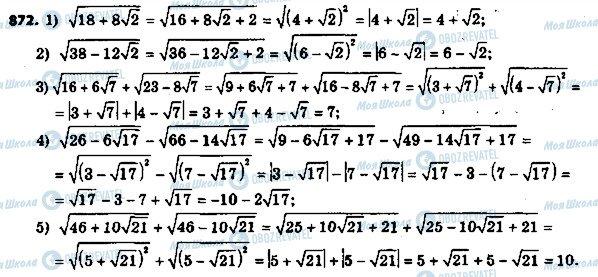 ГДЗ Алгебра 8 класс страница 872