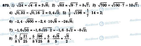 ГДЗ Алгебра 8 клас сторінка 873