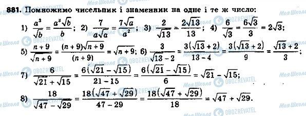 ГДЗ Алгебра 8 класс страница 881