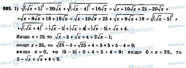 ГДЗ Алгебра 8 класс страница 885