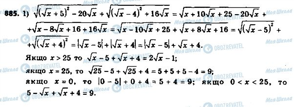 ГДЗ Алгебра 8 клас сторінка 885