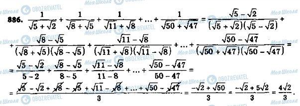 ГДЗ Алгебра 8 класс страница 886