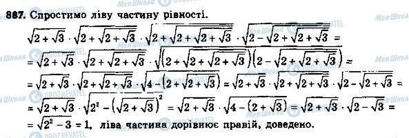 ГДЗ Алгебра 8 клас сторінка 887