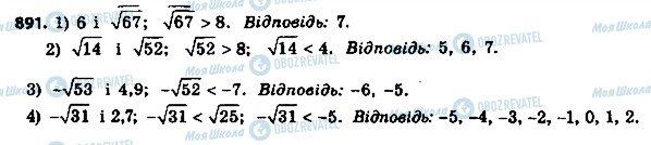 ГДЗ Алгебра 8 класс страница 891