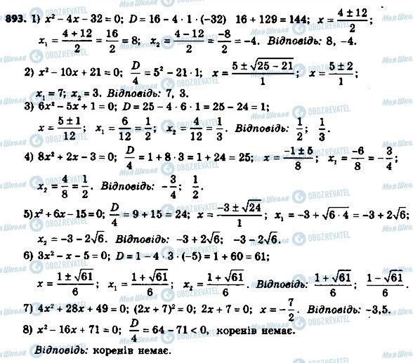 ГДЗ Алгебра 8 клас сторінка 893